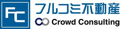 フルコミ不動産【Crowd Consulting】